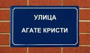 Ulica Agate Kristi u Beogradu